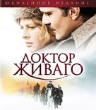 Doctor Zhivago - Russian Blu-Ray movie cover (xs thumbnail)