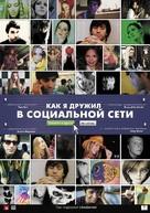 Catfish - Russian Movie Poster (xs thumbnail)