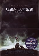Flags of Our Fathers - Japanese Movie Poster (xs thumbnail)