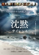 Silence - Japanese Movie Poster (xs thumbnail)