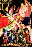 """Dragon Ball Z: Doragon bôru zetto"" - Japanese Movie Poster (xs thumbnail)"