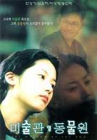Misulgwan yup dongmulwon - South Korean poster (xs thumbnail)