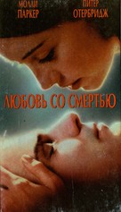 Kissed - Russian Movie Poster (xs thumbnail)