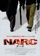 Narc - Japanese poster (xs thumbnail)
