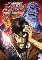 """Gyakkyô burai Kaiji"" - Japanese DVD cover (xs thumbnail)"