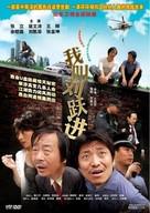 Wo jiao Liu Yue Jin - Chinese Movie Cover (xs thumbnail)