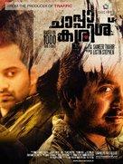 Chappa Kurishu - Indian Movie Poster (xs thumbnail)