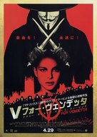 V For Vendetta - Japanese poster (xs thumbnail)