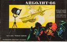 Aybolit-66 - Russian Movie Poster (xs thumbnail)