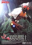 """""""Kamen Raidâ Amazon"""" - Japanese Video release poster (xs thumbnail)"""