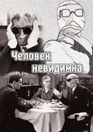The Invisible Man - Russian DVD cover (xs thumbnail)