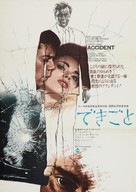 Accident - Japanese Movie Poster (xs thumbnail)