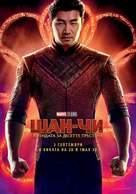 Shang-Chi and the Legend of the Ten Rings - Bulgarian Movie Poster (xs thumbnail)
