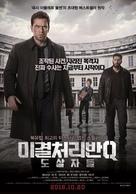 Fasandræberne - South Korean Movie Poster (xs thumbnail)