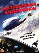 Crashpoint - 90 Minuten bis zum Absturz - Russian Movie Cover (xs thumbnail)