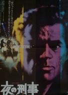 Un detective - Japanese Movie Poster (xs thumbnail)