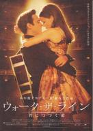 Walk the Line - Japanese Movie Poster (xs thumbnail)