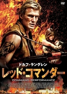 Command Performance - Japanese Movie Cover (xs thumbnail)