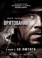 Lone Survivor - Ukrainian Movie Poster (xs thumbnail)