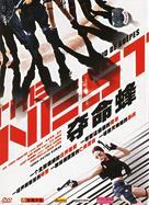 Nid de guêpes - Chinese DVD cover (xs thumbnail)