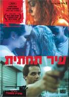 Cidade Baixa - Israeli Movie Cover (xs thumbnail)