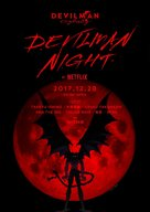 """""""DEVILMAN: crybaby"""" - Movie Poster (xs thumbnail)"""