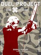 Aragami - German poster (xs thumbnail)