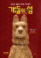 Isle of Dogs - South Korean Movie Poster (xs thumbnail)