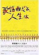 Kayôkyoku dayo jinsei wa - Japanese Movie Poster (xs thumbnail)