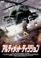U.S. Seals II - Japanese DVD movie cover (xs thumbnail)