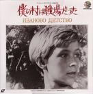 Ivanovo detstvo - Japanese Movie Cover (xs thumbnail)
