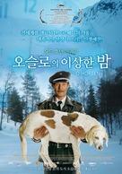 O' Horten - South Korean Movie Poster (xs thumbnail)