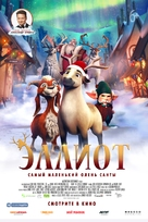 Elliot the Littlest Reindeer - Russian Movie Poster (xs thumbnail)