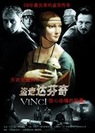 Vinci - Chinese Movie Poster (xs thumbnail)