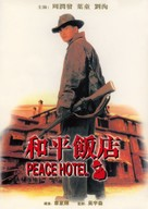 Peace Hotel - Chinese poster (xs thumbnail)