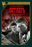 Oktyabr - Russian DVD movie cover (xs thumbnail)