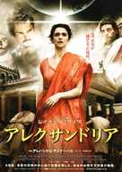 Agora - Japanese Movie Poster (xs thumbnail)