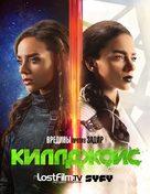 """Killjoys"" - Russian Movie Poster (xs thumbnail)"