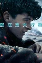 Dunkirk - Hong Kong Movie Cover (xs thumbnail)
