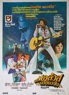 Elvis - Thai Movie Poster (xs thumbnail)