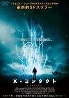 Harbinger Down - Japanese Movie Cover (xs thumbnail)