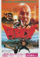 Nan bei Shao Lin - Japanese Movie Poster (xs thumbnail)