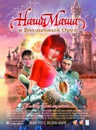Krakatuk - Russian Movie Poster (xs thumbnail)