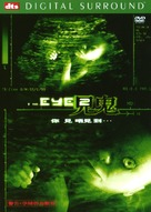 Gin gwai 2 - Chinese poster (xs thumbnail)