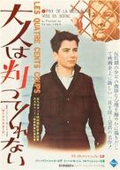 Les quatre cents coups - Japanese Movie Poster (xs thumbnail)