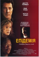 Outbreak - Ukrainian Movie Poster (xs thumbnail)
