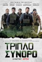 Triple Frontier - Greek Movie Poster (xs thumbnail)