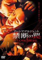 Les morsures de l'aube - Japanese DVD cover (xs thumbnail)
