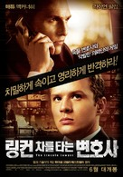 The Lincoln Lawyer - South Korean Movie Poster (xs thumbnail)