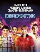 The Inbetweeners Movie - Ukrainian Movie Poster (xs thumbnail)